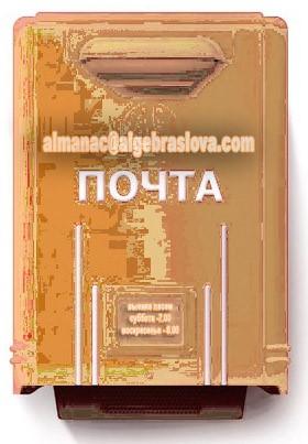 almanac@algebraslova.com