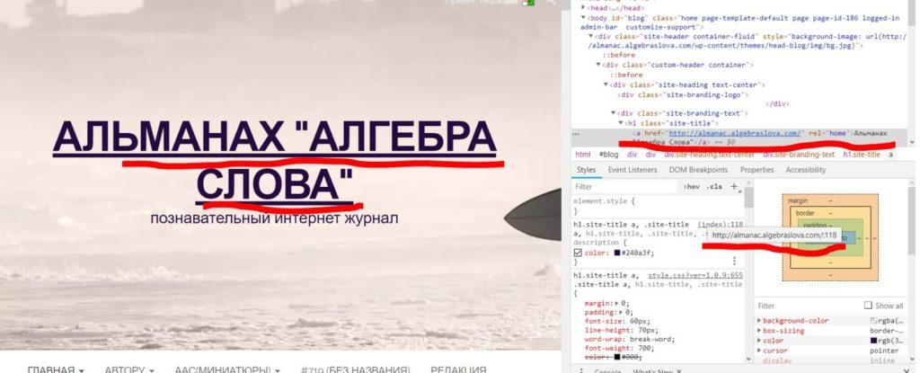 как изменить шрифт заголовка сайта html, css, wordpress