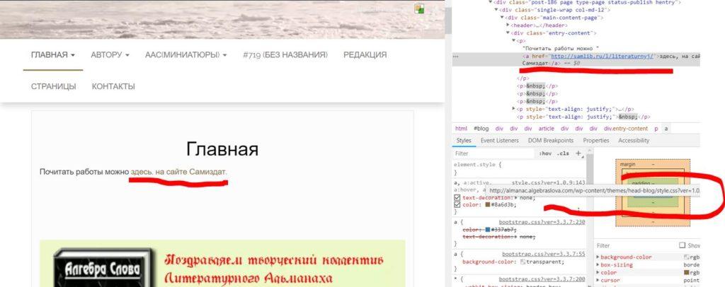 kak-izmenit-tsvet-ssylok-v-wordpress