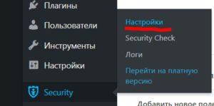 редактор шаблонов WordPress, plagin_iThemes_Security