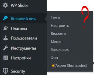 редактор шаблонов WordPress
