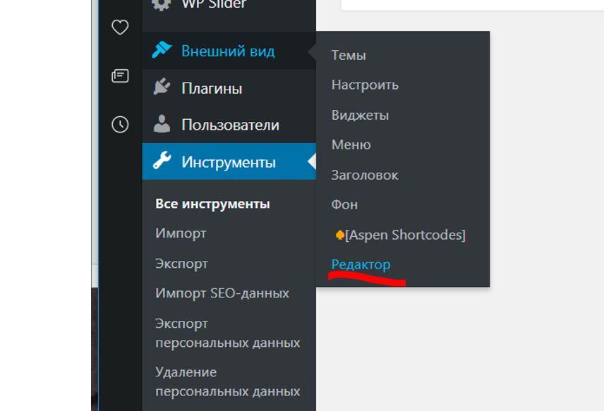 редактор файлов