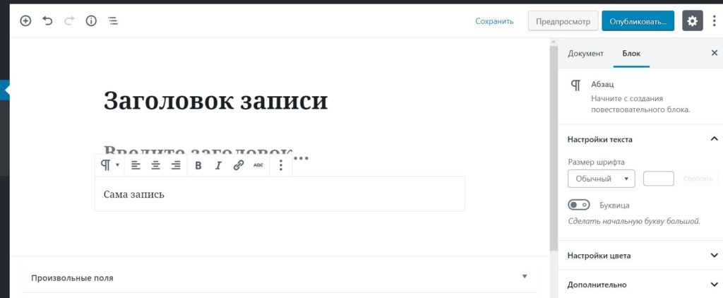 визуальный редактор WordPress